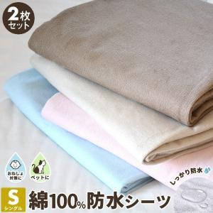 防水シーツ シングル 2枚セット 100×205 おねしょシーツ 綿100% パイル 洗える 介護用 送料無料 coyoli