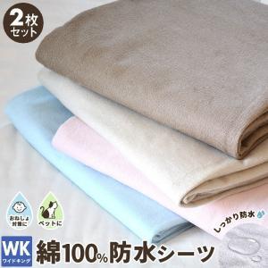 防水シーツ ワイドキング 2枚セット キング 200×205 おねしょシーツ 綿100%  洗える 介護用 ファミリー 送料無料 coyoli