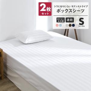 ボックスシーツ シングル 2枚セット おしゃれ サテンストライプ ホテル仕様 ベッドシーツ マットレ...