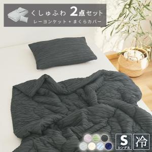 くしゅふわ2点セット 肌掛け布団 夏 シングル + 枕カバー 43×63 キルトケット おしゃれ 洗える|coyoli