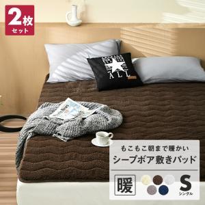 敷きパッド シングル 2枚セット 暖かい 冬 あったか シープボア 冬 マイクロファイバー ベッドパッド|coyoli