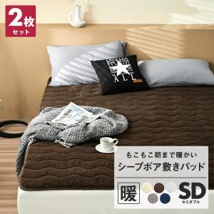 敷きパッド セミダブル 2枚セット あったか シープボア 冬 マイクロファイバー ベッドパッド ベッドシーツ|coyoli