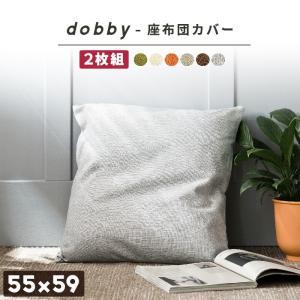 dobby 座布団カバー 55×59 2枚セット 洋風 おしゃれ 北欧 クッションカバー 銘仙判|coyoli