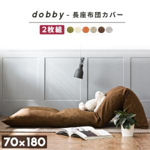 dobby 長座布団カバー 180×70 2枚セット おしゃれ ごろ寝マット カバー|coyoli
