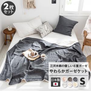6重 ガーゼケット シングル 2枚セット 日本製 綿100% 三河木綿 夏 肌掛け おしゃれ|coyoli