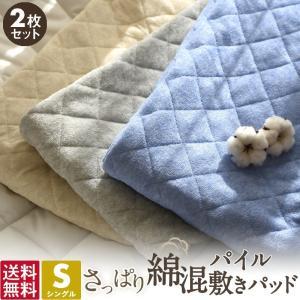 敷きパッド シングル 2枚セット 綿混 さっぱり パイル タオル地 送料無料 オールシーズン ベッドパッド|coyoli
