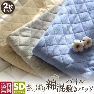 敷きパッド セミダブル 2枚セット 綿混 さっぱり パイル タオル地 送料無料 オールシーズン ベッドパッド|coyoli