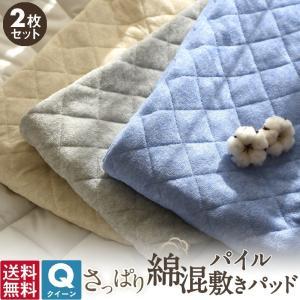 敷きパッド クイーン 2枚セット 綿混 さっぱり パイル タオル地 送料無料 オールシーズン ベッドパッド|coyoli