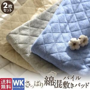 敷きパッド ワイドキング 2枚セット 綿混 さっぱり タオル地 送料無料 キングサイズ オールシーズン ベッドパッド|coyoli