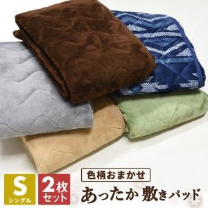 色柄おまかせ 敷きパッド シングル 2枚セット 暖かい あったか 冬 ベッドパッド パットシーツ|coyoli