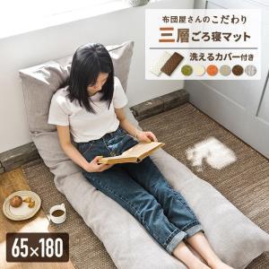 ごろ寝マット Lサイズ 日本製 180 ごろ寝布団 お昼寝マット 長座布団 ロングクッション