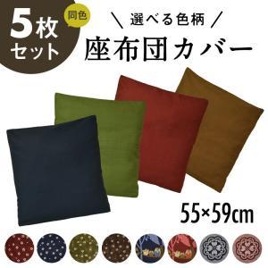 座布団カバー 5枚セット 55×59 おしゃれ 日本製 綿100%|coyoli