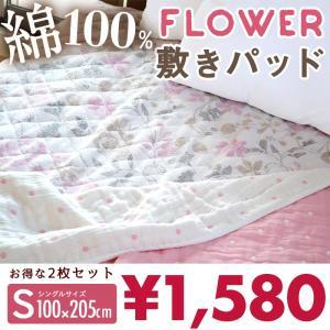 敷きパッド シングル 2枚セット 春 綿100% 100×205cm タオル地 洗える オールシーズン ベッドパット coyoli