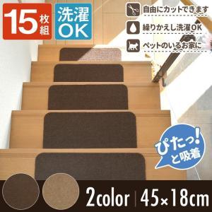 階段マット 滑り止め 15枚セット おしゃれ 屋内 犬 洗える 防音 傷防止 階段カーペット|coyoli