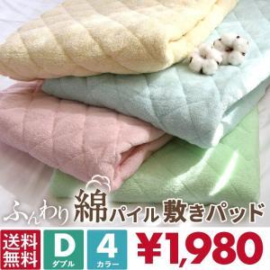 敷きパッド ダブル 綿100% ふんわり パイル タオル地 送料無料 夏 洗える オールシーズン|coyoli