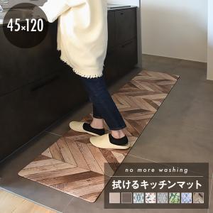 キッチンマット 拭ける 120 おしゃれ 塩化ビニル PVC 45×120 クッション|coyoli