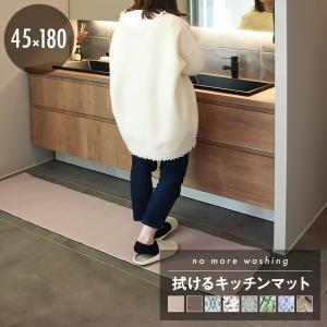 キッチンマット 拭ける 180 おしゃれ 塩化ビニル PVC 45×180 クッション|coyoli