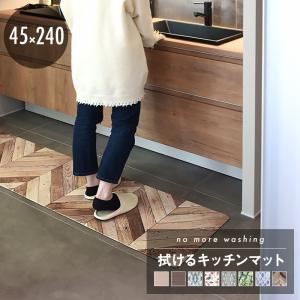 キッチンマット 拭ける 240 おしゃれ 塩化ビニル PVC 45×240 クッション|coyoli