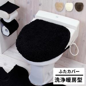 トイレ フタカバー 洗浄暖房型 トイレカバー おしゃれ ふたカバー 単品 DOUX|coyoli