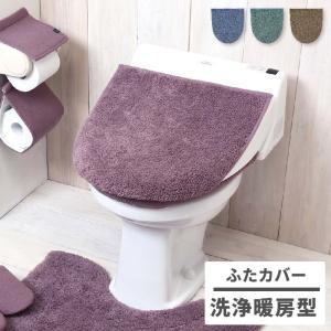 トイレ フタカバー 兼用 U型 O型 洗浄暖房型 トイレカバー おしゃれ ふたカバー 単品 モダニスト|coyoli