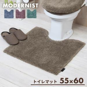 トイレマット おしゃれ ふかふか かわいい 55×60cm 洗える モダニスト|coyoli