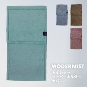 トイレットペーパーホルダー カバー おしゃれ ふわふわ 単品 モダニスト|coyoli