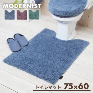 トイレマット ロング おしゃれ ふかふか かわいい 75×60cm 洗える モダニスト|coyoli