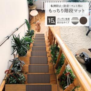 もっちり 階段マット 15枚セット おしゃれ 滑り止め付 吸着 拭ける PVCマット