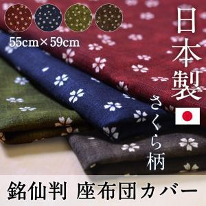 座布団カバー 55×59 おしゃれ 銘仙判 さくら柄 日本製 綿100% 業務用|coyoli