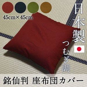 座布団カバー 45×45 おしゃれ 銘仙判 つむぎ調 無地 日本製 綿100%|coyoli