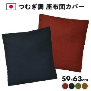 座布団カバー 59×63 おしゃれ 八端判 つむぎ調 無地 日本製 綿100%|coyoli