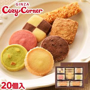 母の日 帰省 スイーツ 洋菓子 クッキー 小さな宝もの(8種22個入) 御祝 お礼 お返し 土産 ギフト プレゼント 詰め合わせ 銀座コージーコーナー|cozycorner