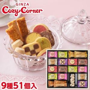母の日 帰省 スイーツ 洋菓子 クッキー 小さな宝もの(9種51個入) お礼 お祝 お返し ギフト プレゼント 詰め合わせ 銀座コージーコーナー|cozycorner