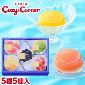 お中元 ギフト 詰め合わせ フルーツゼリー お取り寄せ フリュイジュレ(5種5個入) 銀座コージーコーナー|cozycorner
