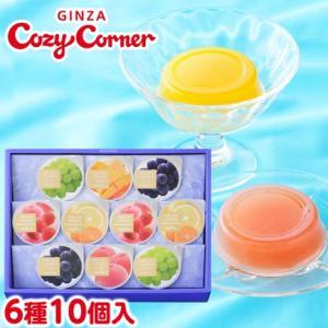 お中元 ギフト 詰め合わせ フルーツゼリー お取り寄せ フリュイジュレ(6種10個入) 銀座コージーコーナー|cozycorner