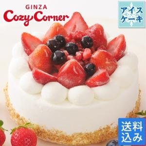 母の日 帰省 スイーツ アイスケーキ アイスデコレーション5号(苺) パーティ 誕生日 お礼 お祝い ギフト プレゼント 銀座コージーコーナー 送料込|cozycorner