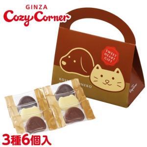 母の日 帰省 スイーツ 小犬と小ねこのチョコレート(3種6個入) イベント プチギフト 銀座コージーコーナー cozycorner