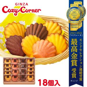 母の日 帰省 スイーツ 洋菓子 焼き菓子 マドレーヌミックス(4種21個入)パーティ お礼 ギフト プレゼント 詰め合わせ 銀座コージーコーナー|cozycorner