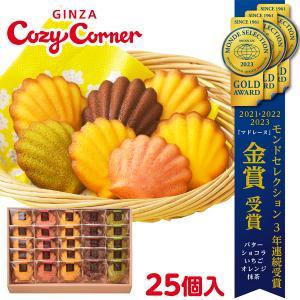 母の日 帰省 スイーツ 洋菓子 焼き菓子 マドレーヌミックス(5種27個入) お礼 お祝い ギフト プレゼント 詰め合わせ 銀座コージーコーナー|cozycorner