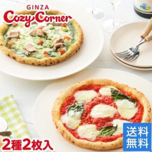 父の日 プレゼント ピザ 送料無料 2種のナポリピッツァ プレゼント イベント 誕生日 パーティー 銀座コージーコーナー|cozycorner