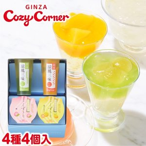 お中元 ギフト 詰め合わせ フルーツゼリー くずきり お取り寄せ 銀座涼風双菓(4種4個入) 銀座コージーコーナー|cozycorner