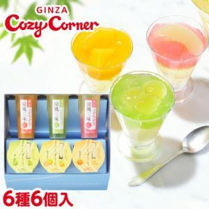 お中元 ギフト 詰め合わせ フルーツゼリー くずきり お取り寄せ 銀座涼風双菓(6種6個入) 銀座コージーコーナー|cozycorner