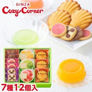 お中元 ギフト 焼き菓子 詰め合わせ フルーツゼリー お取り寄せ サマーギフト(7種12個入) 銀座コージーコーナー|cozycorner