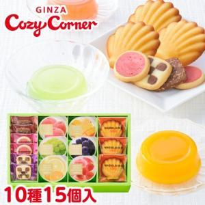 お中元 ギフト 焼き菓子 詰め合わせ フルーツゼリー お取り寄せ サマーギフト(10種15個入) 銀座コージーコーナー|cozycorner