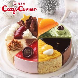 クリスマスケーキ 人気 2020 予約 送料無料 子供 大人 クリスマスアソート(6号) 銀座コージーコーナーの画像