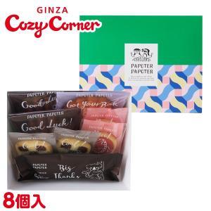 【ポイント10倍】バレンタイン チョコ以外 2020 ギフト プチギフト プレゼント 個包装 焼き菓...