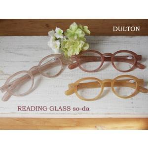 (DULTON) ダルトン  READING GLASS so-da リーディンググラス/老眼鏡 シニアグラスおしゃれ UVカット プレゼント ギフト おすすめ