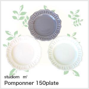 (studio m')スタジオM' ポンポネ 150プレート  Pomponner 150plate丸型 ケーキ皿 取り皿 フリル 可愛い 結婚祝い 新築祝い 誕生日 ギフト|cozymom