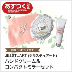 JILLSTUART ジルスチュアート ハンドクリーム&コンパクトミラーセット簡易ラッピング付