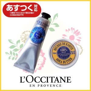 ロクシタンギフト  シア&ハンドクリームセット ギフトセット W17S07Bロクシタン L'OCCITANE|cozymom